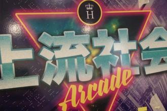 160119_borne_arcade__cover_IMG_2713